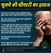 भूलने की बीमारी का इलाज | bhulne ki bimari ke upay in hindi
